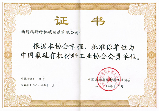 Member certificate of China Fluorosilicon Organic Materials Industry Association