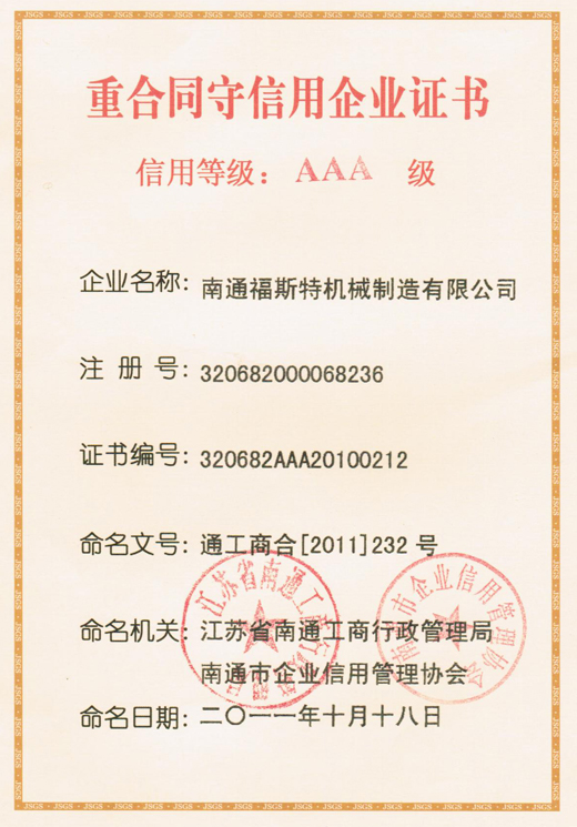 AAA Contract and Trustworthy Enterprise Certificate